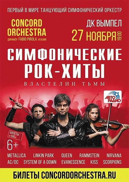 http://rybinsk.ru/afisha/17737-simfonicheskij-orkestr-concord-orchestra#a1