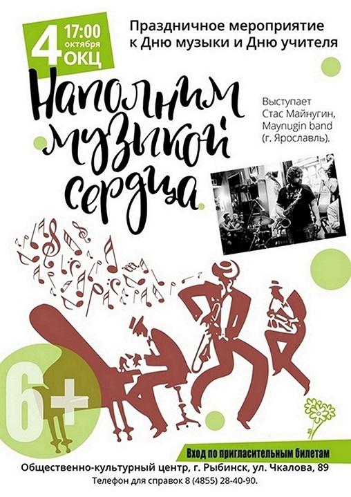 Музыкальный концерт от «Майнугин-Бэнд» и Стаса Майнугина