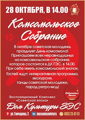 Комсомольское собрание