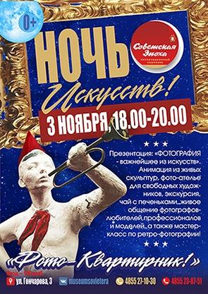 Всероссийская акция «Ночь искусств» Всероссийская акция «Ночь искусств»