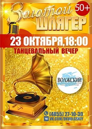 Золотой шлягер в ДК «Волжский»