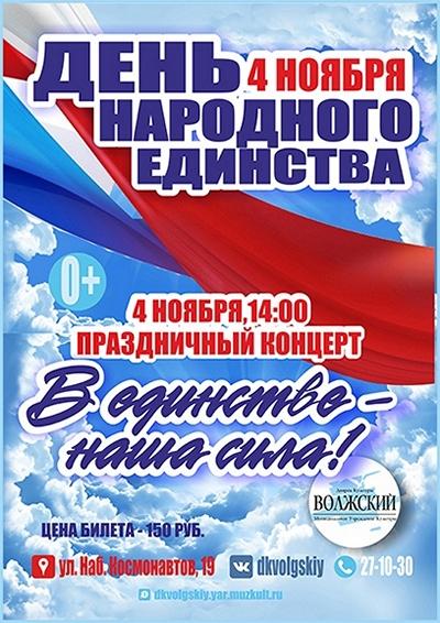 Праздничный концерт - «В единстве наша сила»