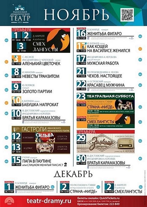 http://rybinsk.ru/afisha/17766-rybinskij-dramaticheskij-teatr-afisha-na-nojabr-2019#a1