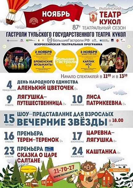 Рыбинский театр кукол. Афиша на ноябрь 2019 года