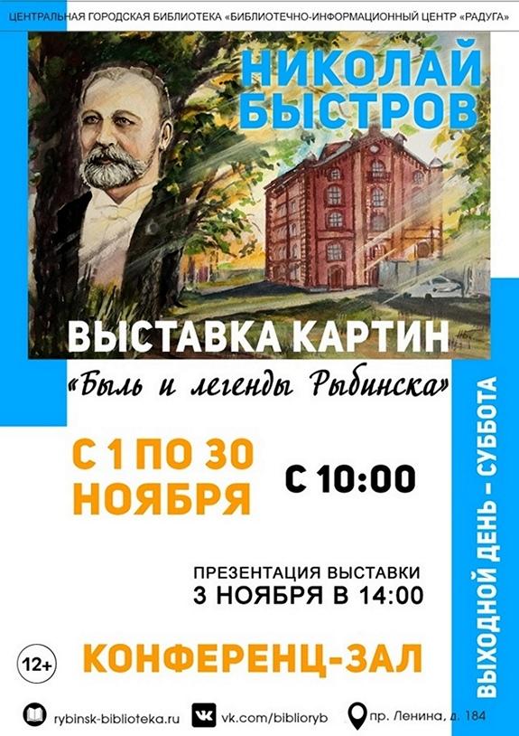 Презентация выставки картин Николая Быстрова «Быль и легенды Рыбинска»