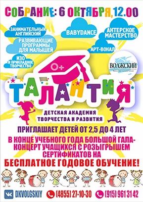 Академия творчества «ТАЛАНТиЯ»