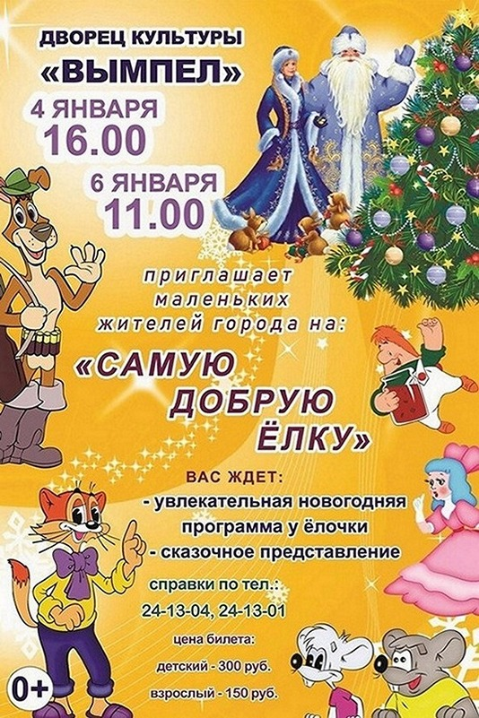 Новый год в ДК «Вымпел»