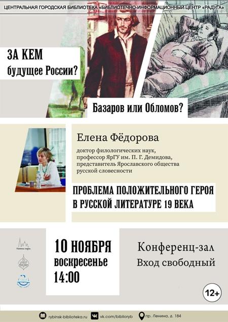 Лекция «За кем будущее России? Базаров или Обломов?