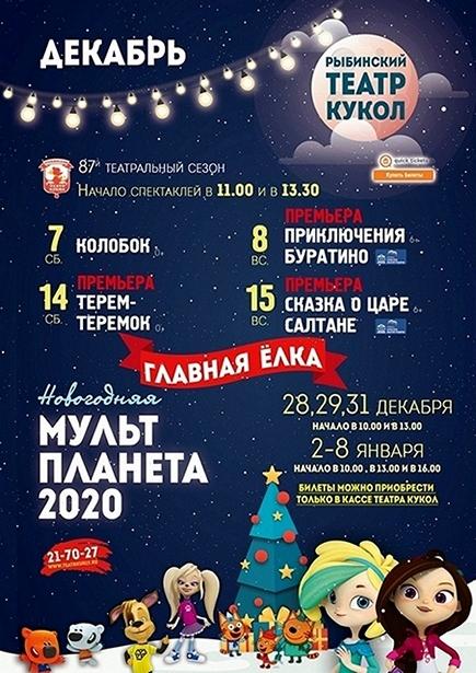 teatr kukol dekabr
