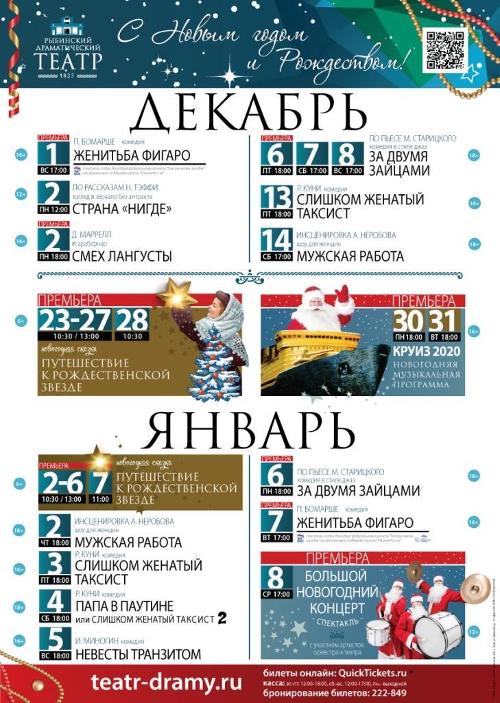 Рыбинский драматический театр. Афиша на декабрь 2019 - январь 2020 года