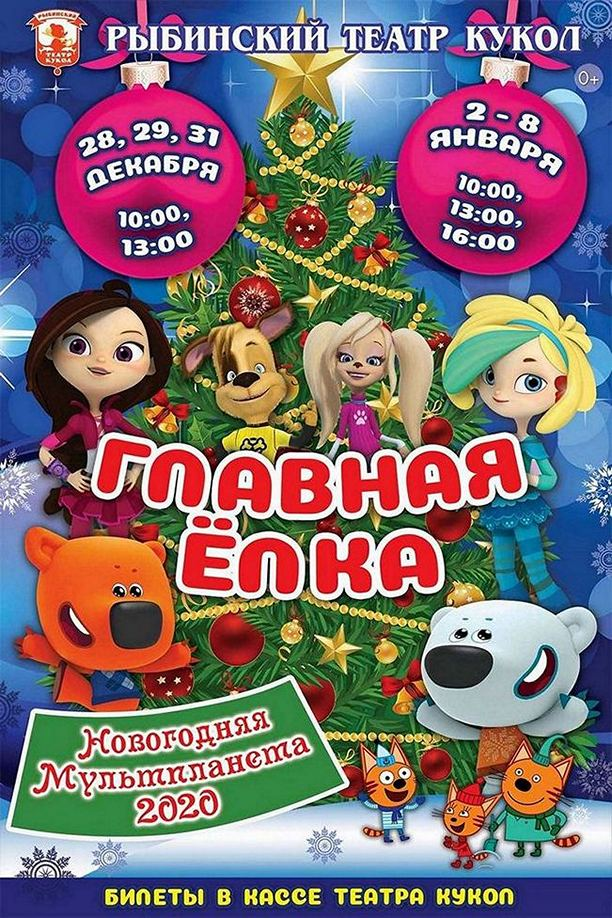Главная Ёлка в Рыбинском театре кукол «НОВОГОДНЯЯ МУЛЬТПЛАНЕТА- 2020»