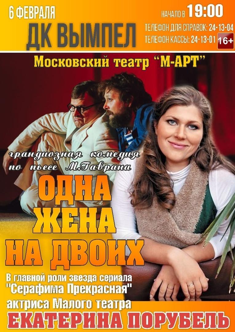 В ДК «Вымпел» выступят актёры театра «М-АРТ»