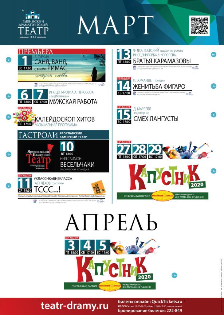 Рыбинский драматический театр. Афиша на март 2020