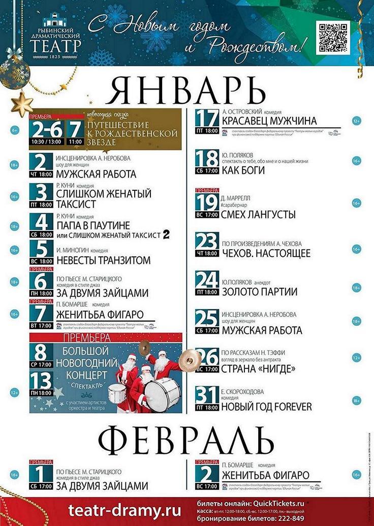 Рыбинский драматический театр. Афиша на январь 2020