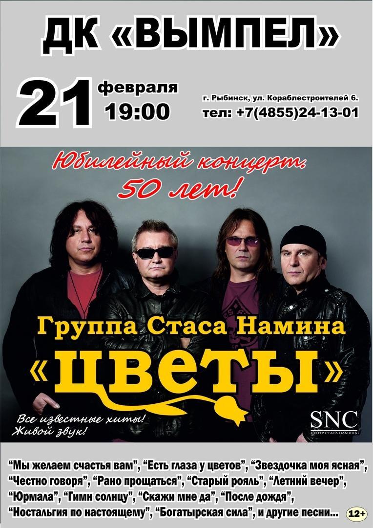 В ДК «Вымпел» выступит группа Стаса Намина «Цветы»