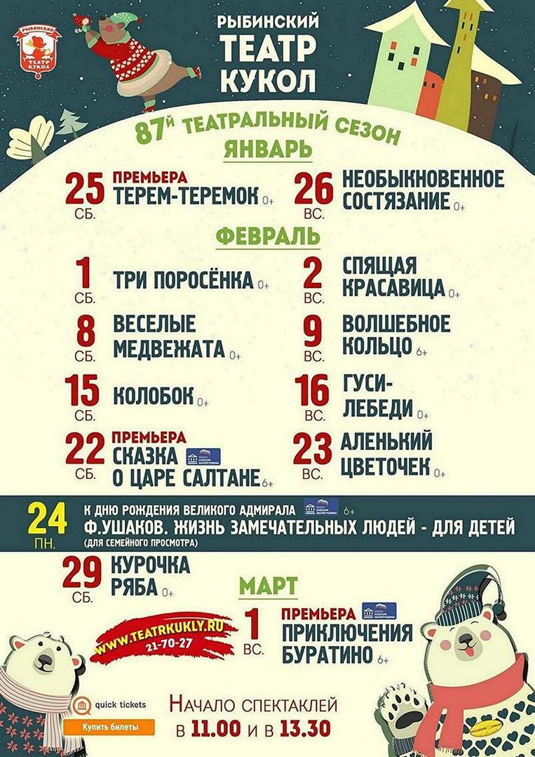 Рыбинский театр кукол. Афиша на январь-февраль 2020 года
