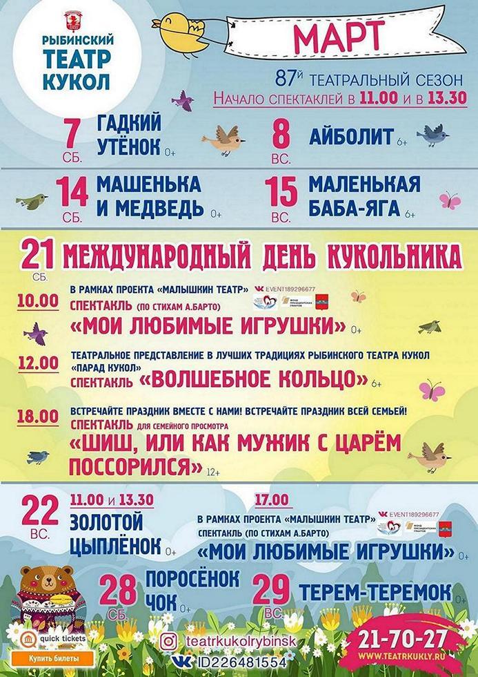 Рыбинский театр кукол. Афиша на март 2020 года