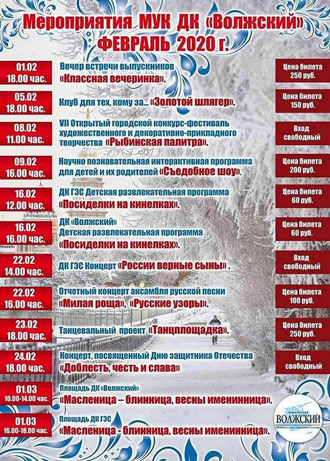 Мероприятия МУК ДК Волжский в феврале 2020 г.