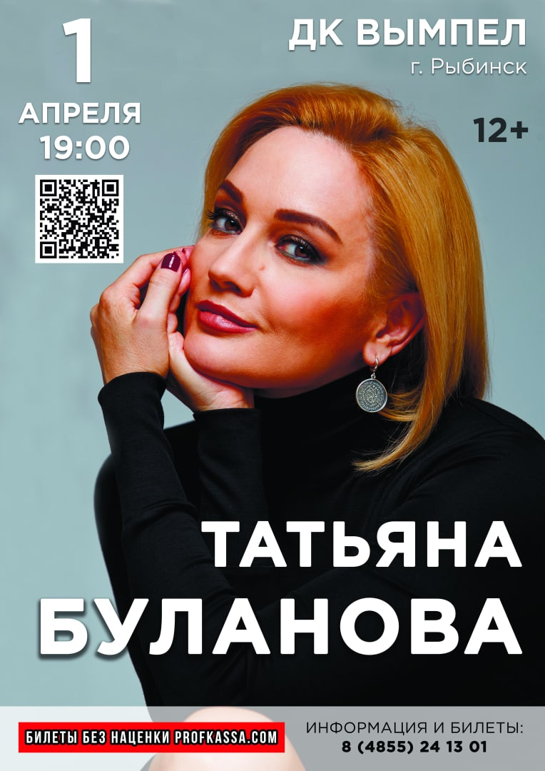 В Рыбинске выступит Татьяна Буланова