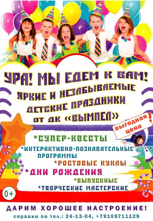 Яркие и незабываемые детские праздники в ДК «Вымпел»