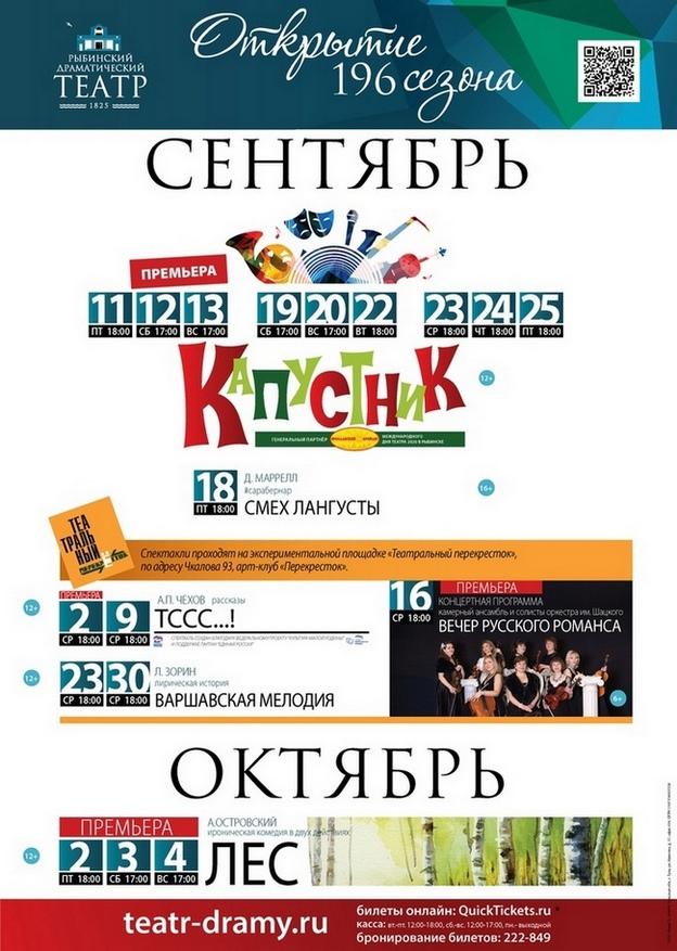 Рыбинский драматический театр. Афиша на октябрь 2020
