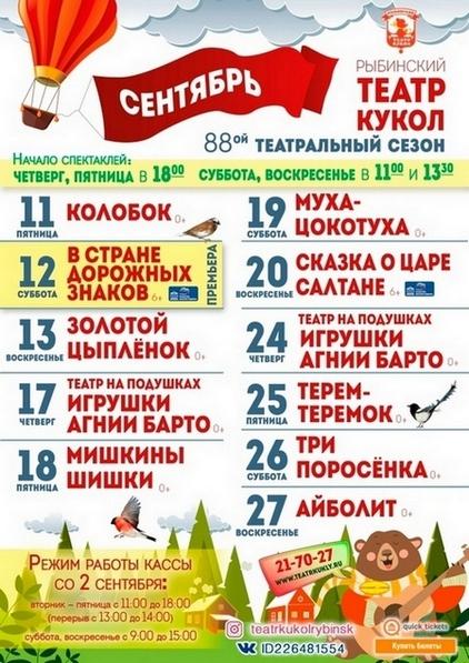 Рыбинский театр кукол. Афиша на октябрь 2020 года
