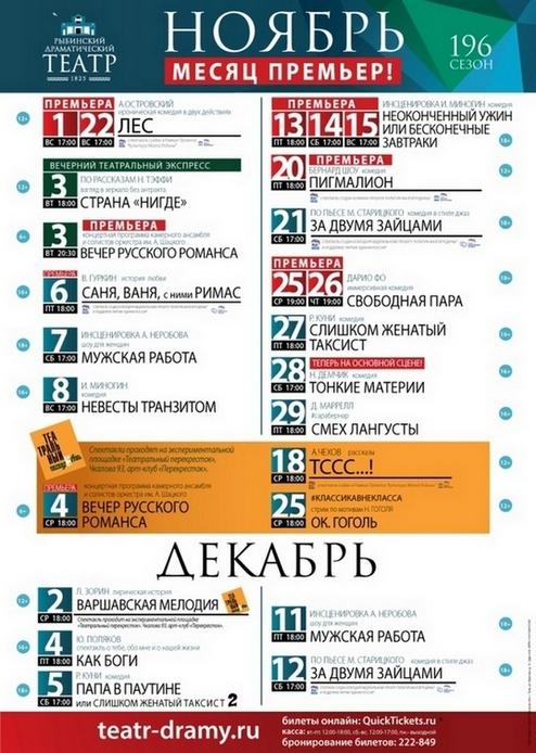 Рыбинский драматический театр. Афиша на ноябрь 2020