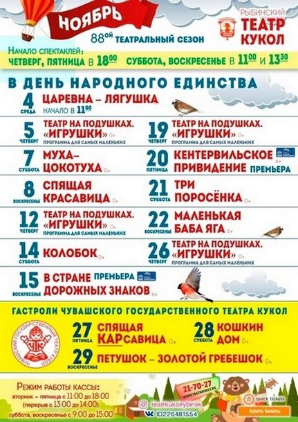 Рыбинский театр кукол. Афиша на ноябрь 2020 года