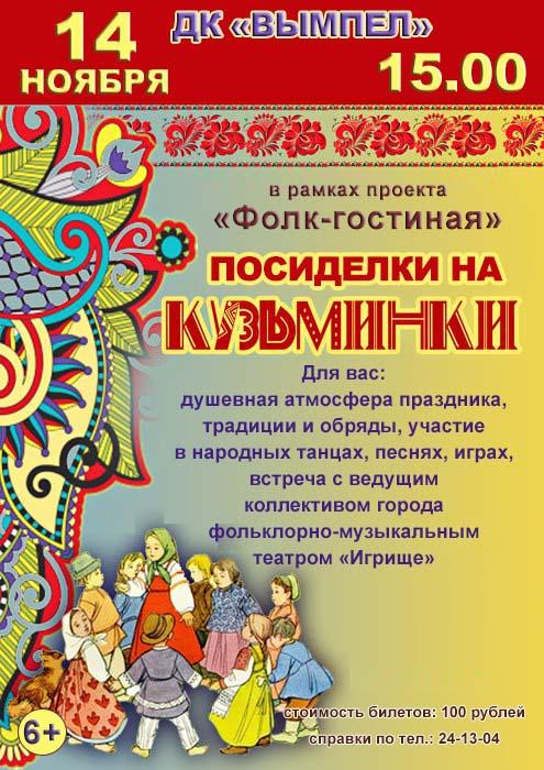 Проект «Фолк-гостиная» ДК «Вымпел» продолжается!!!