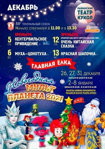 Рыбинский театр кукол. Афиша на декабрь 2020 года