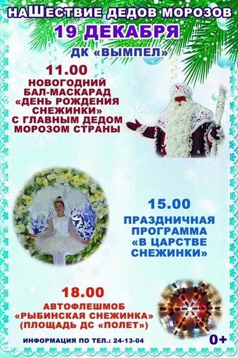 «наШествие Дедов морозов»