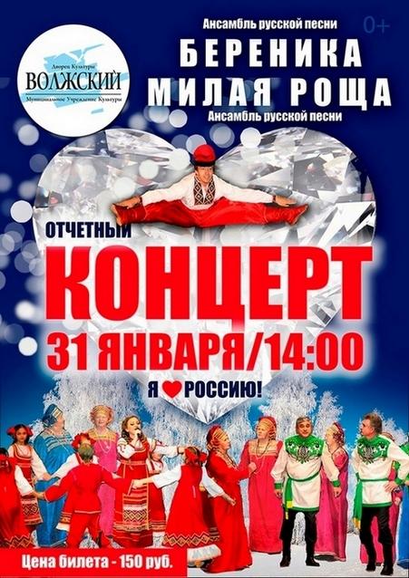 Отчетный концерт «Я люблю Россию»
