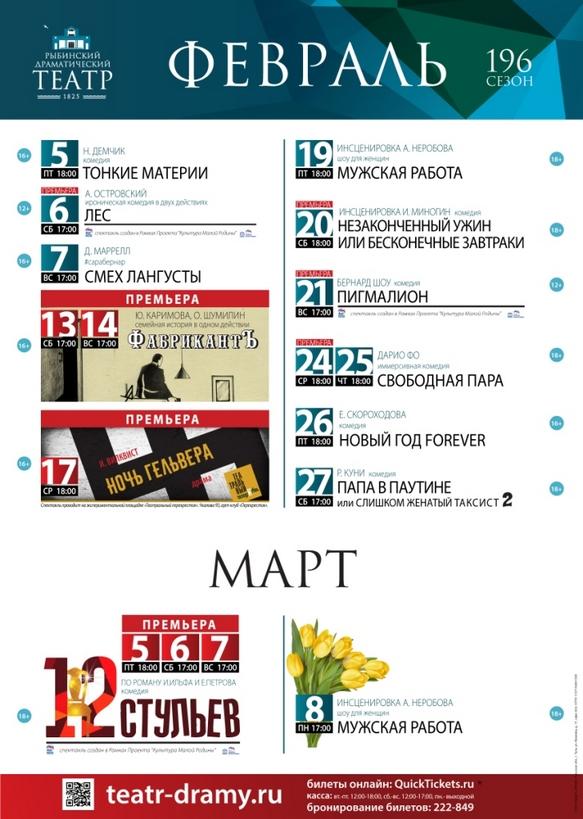 Рыбинский драматический театр. Афиша на февраль 2021