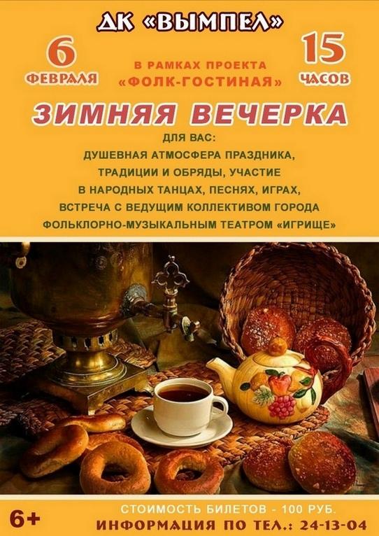 «Фолк-гостиная» в ДК «Вымпел»