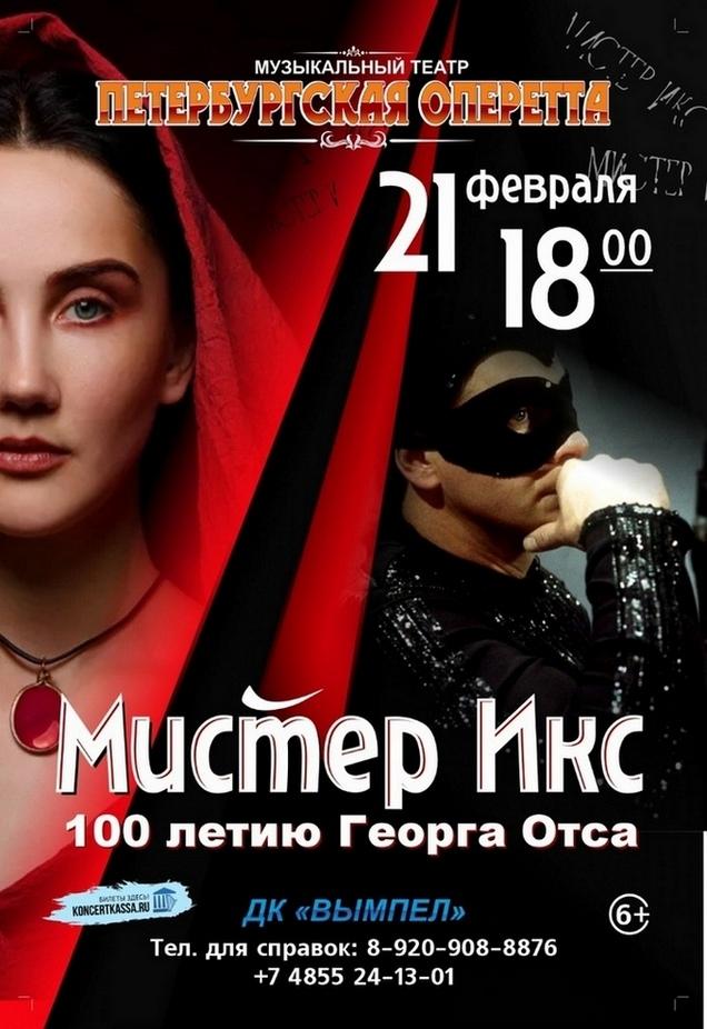 21 февраля не пропустите в ДК «Вымпел» оперетту «Мистер Икс»