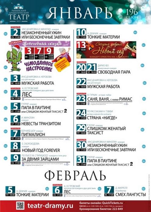 Рыбинский драматический театр. Афиша на январь 2021