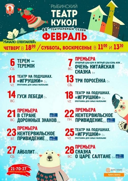 Рыбинский театр кукол. Афиша на февраль 2021 года
