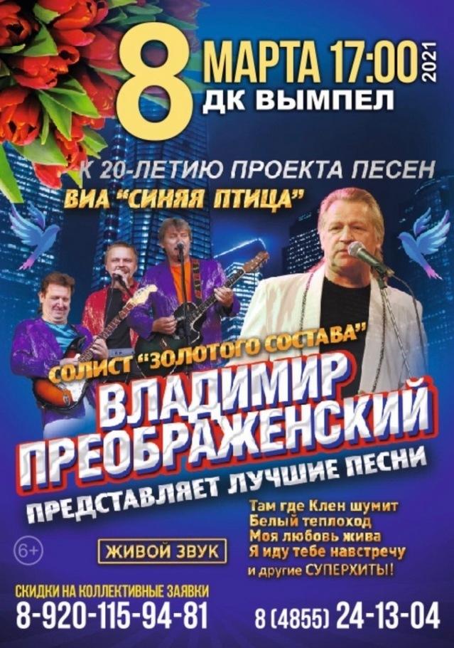 Концерт Владимира Преображенского в ДК «Вымпел»