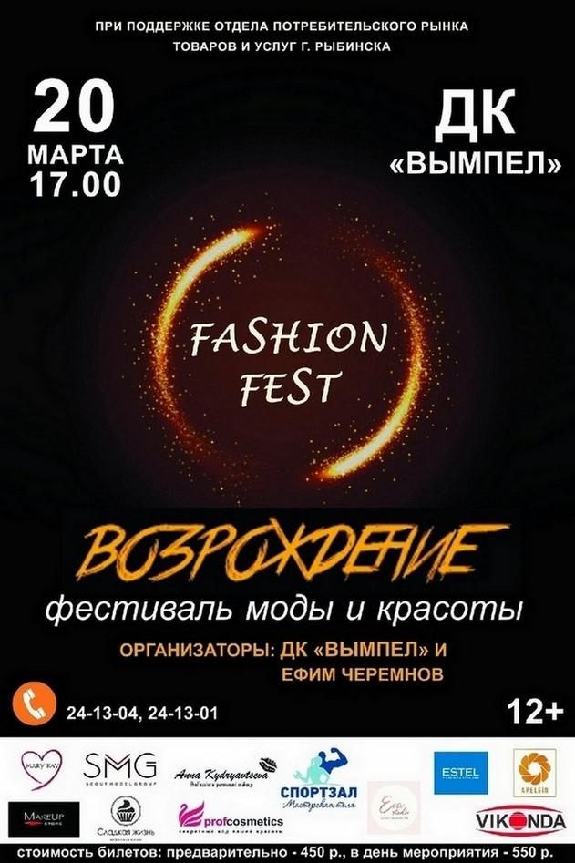 Фестиваль моды и красоты «FASHION FEST Возрождение»