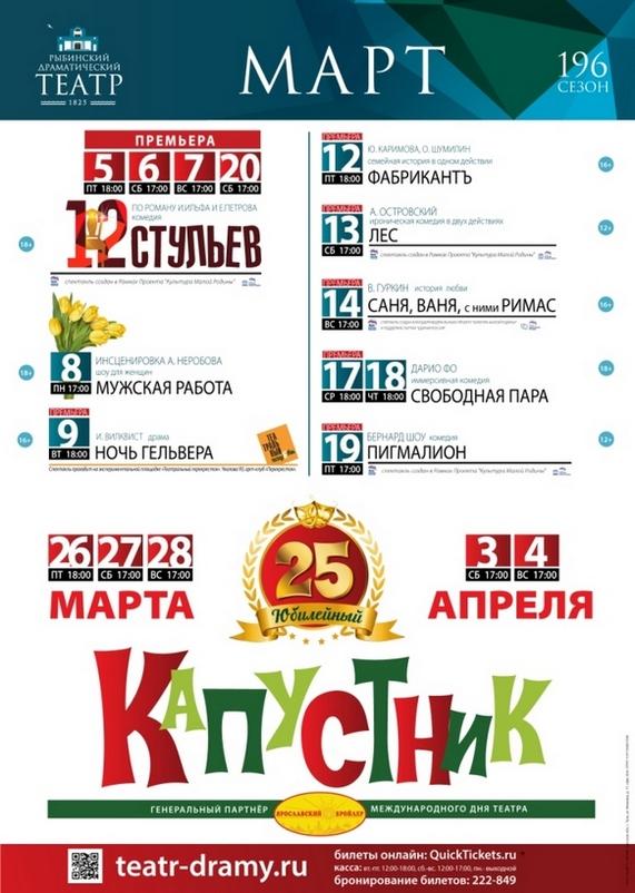 Рыбинский драматический театр. Афиша на март 2021