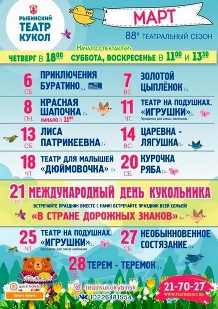 Рыбинский театр кукол. Афиша на март 2021 года
