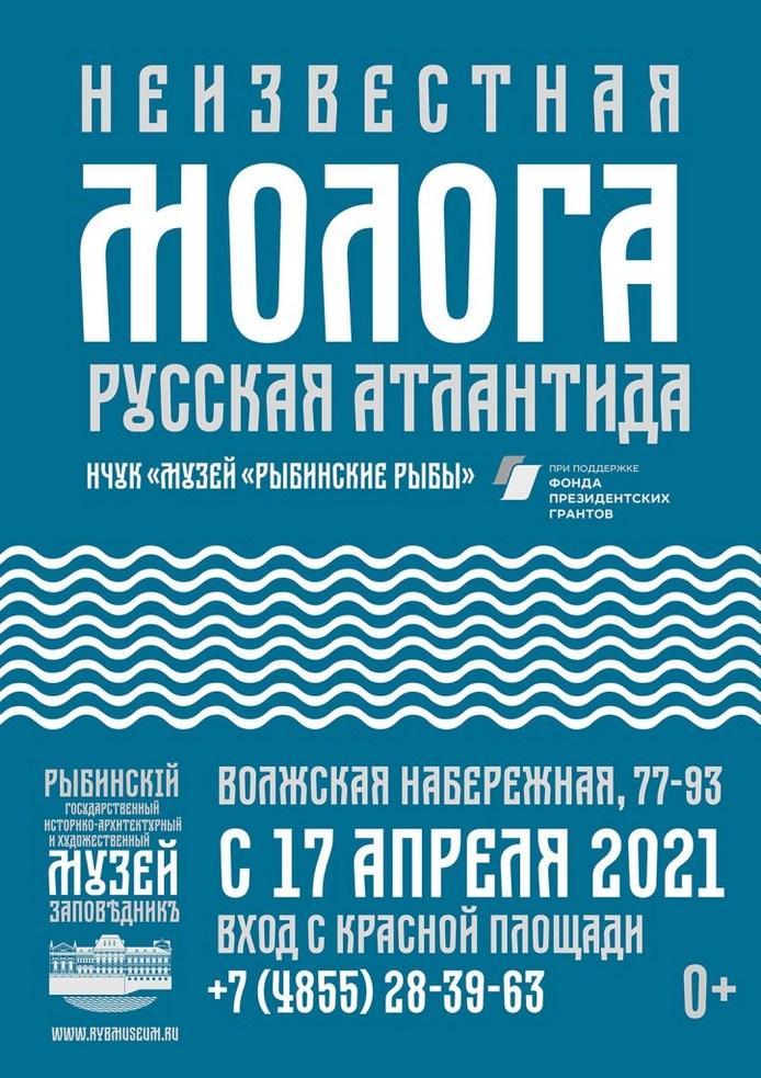 Выставка «Неизвестная Молога – Русская Атлантида»