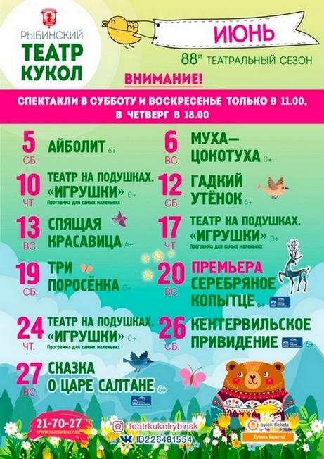 Рыбинский театр кукол. Афиша на июнь 2021 года