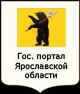 Портал органов государственной власти Ярославской области