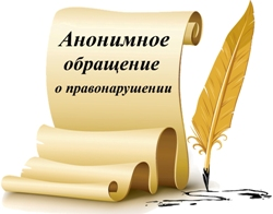 Анонимное обращение о правонарушении в администрацию города Рыбинск
