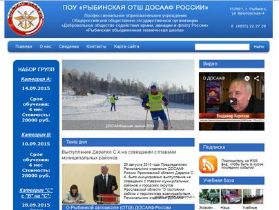 Рыбинская автошкола ДОСААФ
