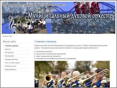 Рыбинский духовой оркестр