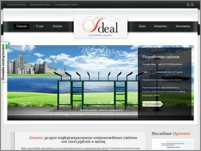 Рекламная группа Ideal