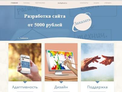 SiteRybinsk.ru