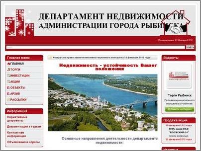 Торги Рыбинск